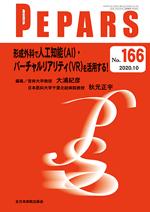 PEPARS 年間購読(2021年1月-12月)**全日本病院出版会**