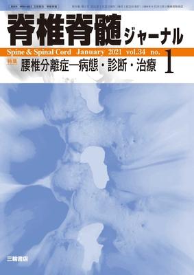 脊椎脊髄ジャーナル 年間購読(2021年1月-12月)**三輪書店**