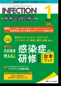 インフェクションコントロール 2021年1月 感染症の研修 台本ブック**メディカ出版/9784840473477**