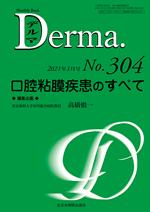 Monthly Book Derma 年間購読(2021年1月-12月)**全日本病院出版会**