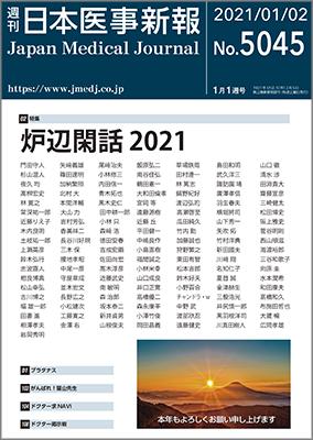 日本医事新報 2021年1月2日 炉辺閑話 2021**日本医事新報社/4910202010119**