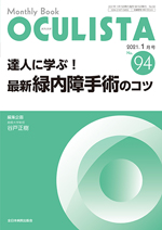 Monthly Book OCULISTA 年間購読(2021年1月-12月)**全日本病院出版会**