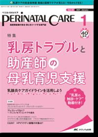 ペリネイタルケア 2021年1月 乳房トラブルと助産師の母乳育児支援**メディカ出版/9784840472760**