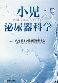 小児泌尿器科学**診断と治療社/日本小児泌尿器科学会/9784787824226**