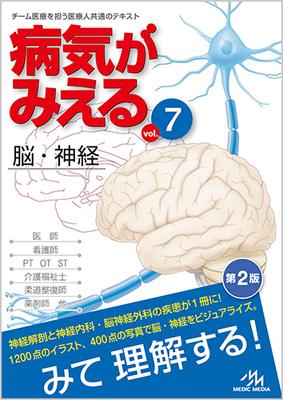 病気がみえる 7 脳・神経**メディックメディア/医療情報科学研究所/9784896326864**