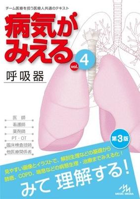 病気がみえる 4 呼吸器**メディックメディア/医療情報科学研究所/9784896327304**