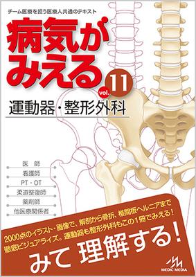 病気がみえる 11 運動器・整形外科**メディックメディア/医療情報科学研究所/9784896326321**