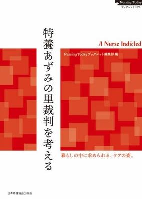 特養あずみの里裁判を考える**日本看護協会出版会/Nursing Todayブックレット編集部/9784818023109**