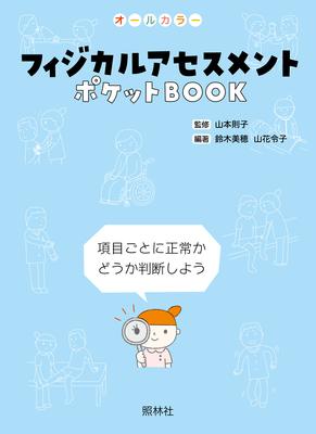 フィジカルアセスメントポケットBOOK**照林社/山本 則子/9784796525008**