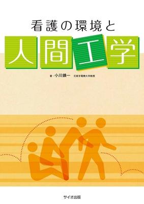 看護の環境と人間工学**サイオ出版/小川 鑛一(元・東京電機大学教/9784907176198**