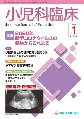小児科臨床 年間購読(2021年1月-12月)**日本小児医事出版社**