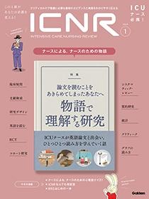 ICNR 年間購読(2021年1月-12月)**学研メディカル秀潤社**