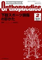 Monthly Book Orthopaedics 2021年2月 下肢スポーツ損傷の診かた**全日本病院出版会/古賀英之/4910021130210**