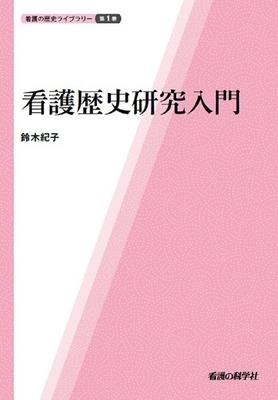 看護歴史研究入門**看護の科学社/鈴木 紀子/978-4-87804-122-8**