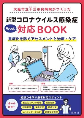 新型コロナウイルス感染症もっと対応BOOK**照林社/大阪市立十三市民病院/9784796525213**