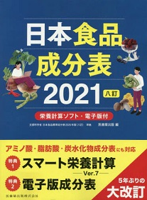 日本食品成分表 2021 八訂**医歯薬出版//9784263708088/978-4-263-70808-8**