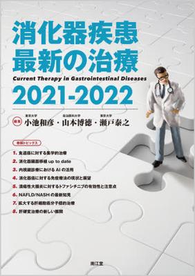 消化器疾患最新の治療 2021-2022**南江堂/小池 和彦/ 978-4-524-22784-6**