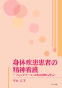 身体疾患患者の精神看護**9784892698088/へるす出版/平井元子/978-4-89269-808-8**