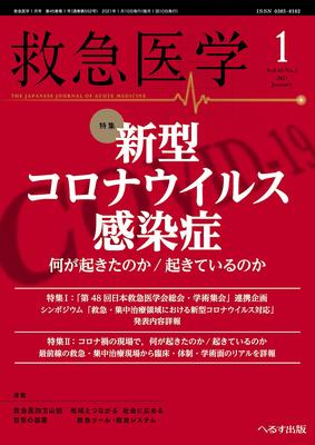 救急医学 年間購読(2021年1月-12月)**へるす出版**