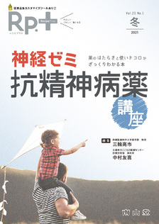 レシピプラス 年間購読(2021年1月-12月)**南山堂**