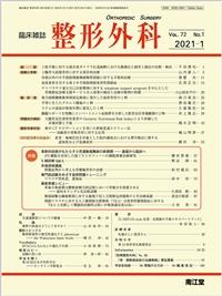 整形外科 年間購読(2021年1月-12月)**南江堂**