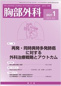 胸部外科 年間購読(2021年1月-12月)**南江堂**