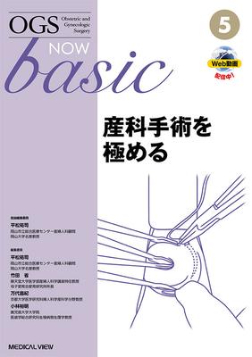 OGS NOW basic 5 産科手術を極める**メジカルビュー社/平松 祐司/9784758319850**