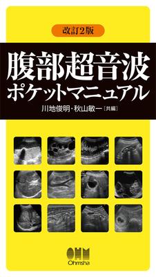 腹部超音波ポケットマニュアル 改訂2版**オーム社/川地 俊明/9784274226793**