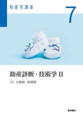 助産学講座 7 助産診断・技術学 II [2] 分娩期・産褥期**医学書院//9784260042109**