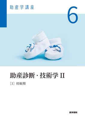 助産学講座 6 助産診断・技術学 II [1] 妊娠期**医学書院/我部山 キヨ子 / 武谷 雄二/9784260042086**