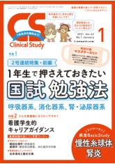 Clinical Study 2021年1月 1年生で押さえておきたい!国試 勉強法**メヂカルフレンド社/4910032270110**