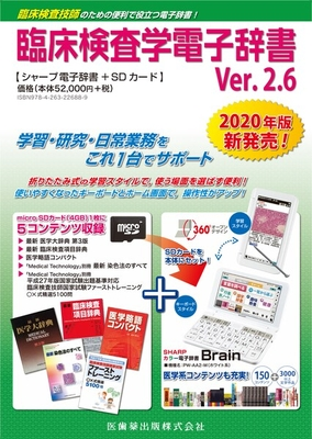 臨床検査学電子辞書 Ver.2.6**9784263226889/医歯薬出版/978-4-263-22688-9**