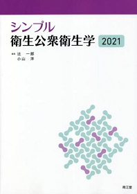 シンプル衛生公衆衛生学 2021**南江堂/辻 一郎/9784524228782/978-4-524-22878-2**