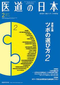 医道の日本 2020年2月 ツボの選び方 2**医道の日本社//9784752980995**