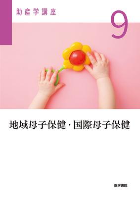 助産学講座 9 地域母子保健・国際母子保健**医学書院/編集:我部山 キヨ子/9784260021913**