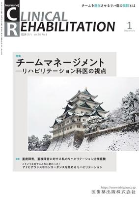 CLINICAL REHABILITATION 年間購読(2021年1月-12月)**医歯薬出版**
