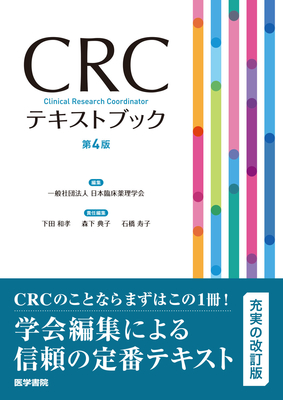 CRCテキストブック 第4版**医学書院/日本臨床薬理学会/9784260042727**