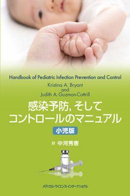感染予防、そしてコントロールのマニュアル 小児版**メディカルサイエンスインターナショナル/中河 秀憲/978-4-8157-3016-1**