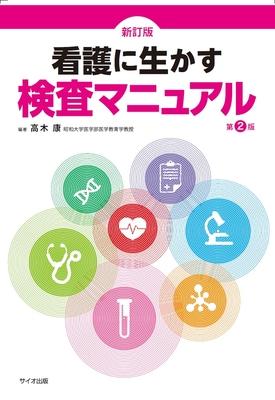 看護に生かす検査マニュアル**サイオ出版/高木 康/9784907176518**