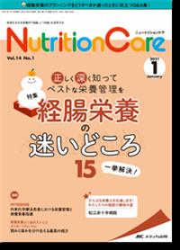 Nutrition Care 2021年1月 経腸栄養の迷いどころ15**メディカ出版/9784840474672**