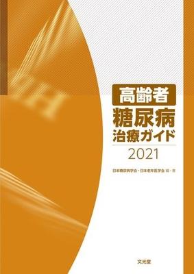 高齢者糖尿病治療ガイド 2021**文光堂/日本糖尿病学会・日本老年医学会/9784830613982**