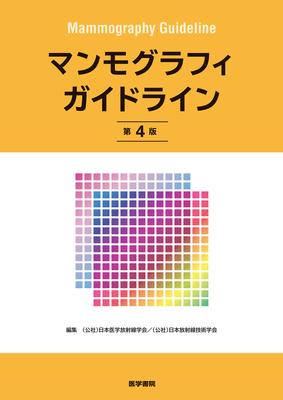 マンモグラフィガイドライン 第4版**医学書院/日本医学放射線学会 / 日本放射線技術学会/9784260046220**