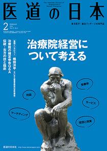 医道の日本 2016年2月 治療院経営について考える**医道の日本社/9784752980568**