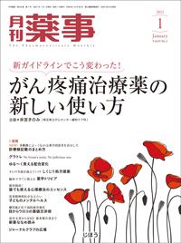月刊薬事 年間購読(2021年1月-12月)**じほう**