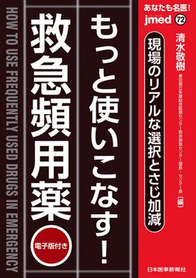 jmed mook 年間購読(2021年 #72-#77)**日本医事新報社**