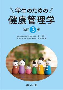 学生のための健康管理学 改訂3版**南山堂/木村 康一/9784525620530**