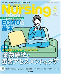 月刊ナーシング 2021年5月 薬物療法と患者アセスメント&ケア**学研メディカル秀潤社/4910036810510**
