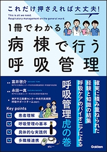 1冊でわかる病棟で行う呼吸管理**学研/富井 啓介/9784780913811**