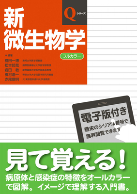 Qシリーズ 新微生物学**日本医事新報社/舘田 一博/9784784911943**