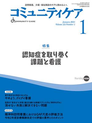 コミュニティケア 年間購読(2021年1月-12月)**日本看護協会出版会**